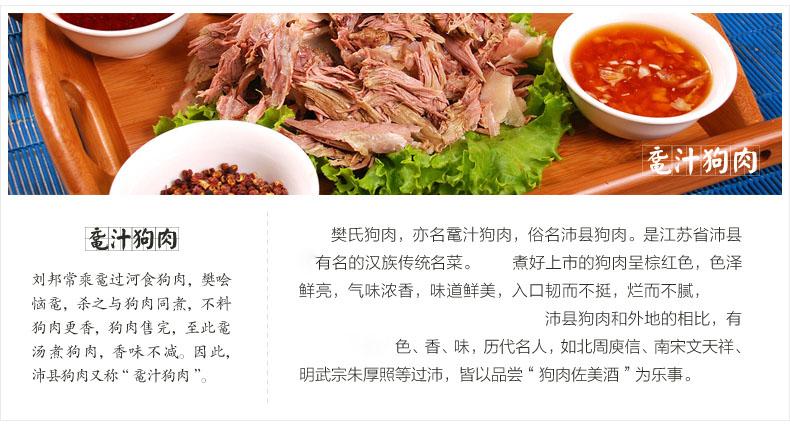 樊哙狗肉详情页副本_03