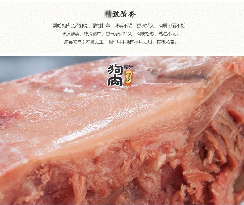 樊哙狗肉详情页副本_05