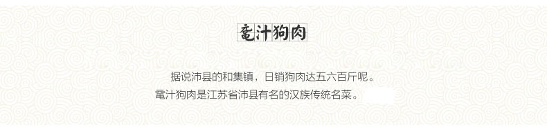 樊哙狗肉详情页副本_07