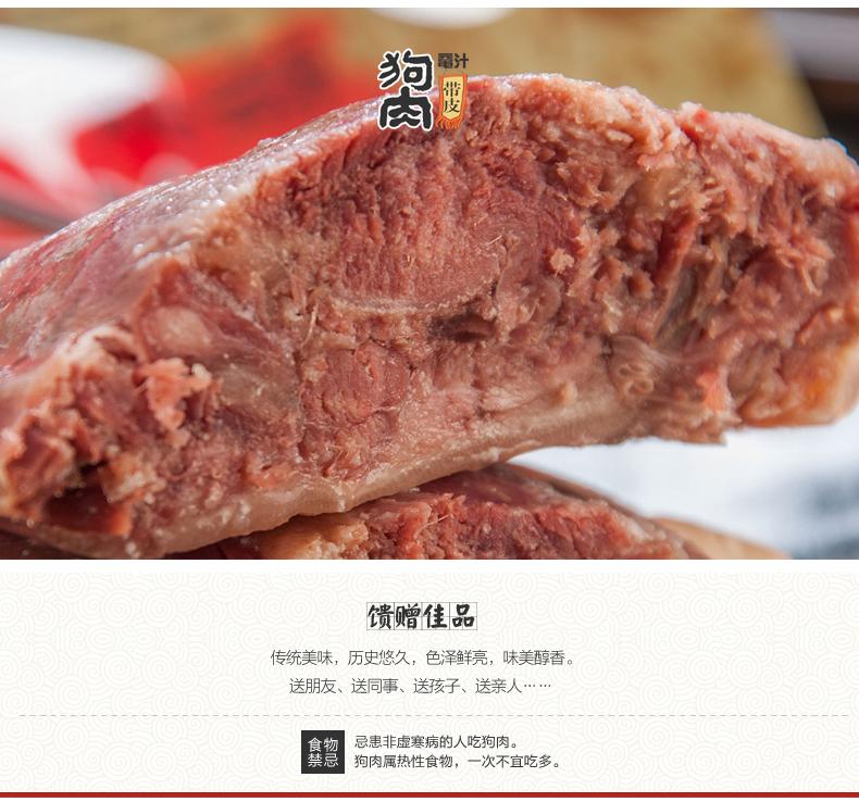 樊哙狗肉详情页副本_09